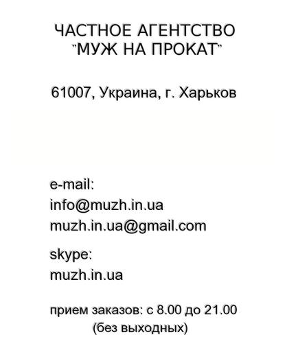 Водитель выходного дня Харьков - Услуги для женщин Харьков и область